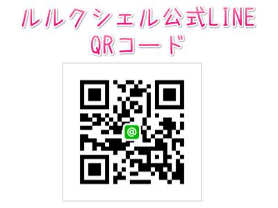 ルルクシェル QRコード